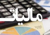 دو روش کلیدی تامین درآمد پایدار دولت/ گسترش چتر مالیاتی