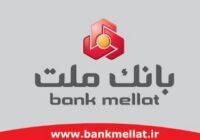 اتصال همراه بانک ملت به سامانه صیاد به عنوان نخستین اپلیکیشن بانکی