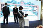 اعلام اسامی برگزیدگان نخستین جشنواره قران و عترت بانک کارآفرین