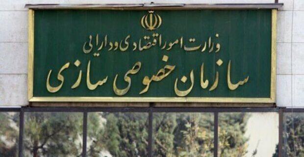 آسیب شناسی خصوصی سازی در ایران