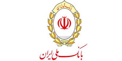 تاکید عضو هیات مدیره بانک ملی ایران بر لزوم حمایت بیشتر از تولید