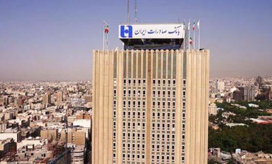 خدمات نوروزی بانک صادرات ایران در تعطیلات سال نو