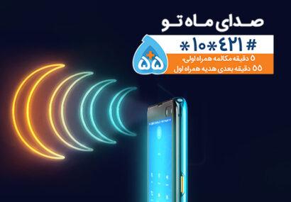 همراه اولیها میتوانند در ماه مبارک رمضان با ۵ دقیقه مکالمه همراه اولی، تا ۵۵ دقیقه در همان تماس رایگان صحبت کنند.