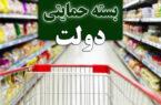 تصویب پرداخت بسته حمایتی ویژه ماه رمضان به ۶۰ میلیون نفر