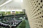 بررسی طرح اصلاح ساختار بودجه کل کشور در مجلس