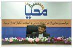 «محیا» زنجیره تولید را به رسمیت شناخت/پاسخ مثبت واحدهای تولید کشور به «محیا» /بانک صادرات ایران سال گذشته تامین کننده اصلی طرح های پتروشیمی کشور بود