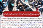 گهرزمین دوران طلایی آموزش را در منطقه محروم شهرستان منوجان رقم زد