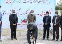 بامشارکت بانک کشاورزی عملیات ساخت مدرسه ۱۲کلاسه درشهرکرمان آغازشد