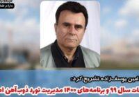 برنامه های سال ۹۹ و ۱۴۰۰مدیریت نورد ذوب آهن اصفهان