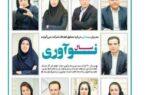 شماره جدید مجله فیروزه دی منتشر شد