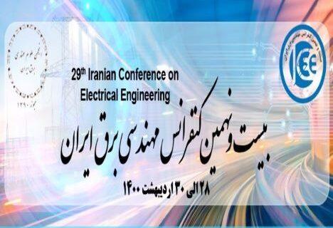 برگزاری بیست و نهمین کنفرانس مهندسی برق ایران با مشارکت و حمایت همراه اول