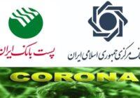 امهال مطالبات کسب و کارهای به شدت آسیب دیده از بیماری کرونا از سوی پست بانک ایران