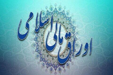 نتیجه سومین حراج اوراق مالی اسلامی دولتی اعلام شد