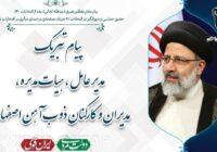 پیام تبریک مدیرعامل ، هیات مدیره ، مدیران و کارکنان ذوب آهن اصفهان به رئیس جمهور منتخب