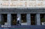 پرداخت تسهیلات خرد در بانک ملی ایران تنها با یک ضامن معتبر