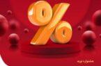 فروش ویژه محصولات بیمه نوین در مرداد ماه