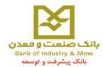 شرکت الوند فولاد آریا با تامین مالی بانک صنعت و معدن به بهره برداری رسید