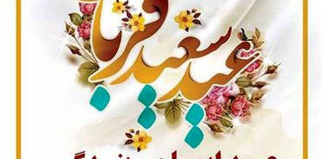 پیام تبریک مدیرعامل شرکت فولاد خوزستان به مناسبت عید سعید قربان