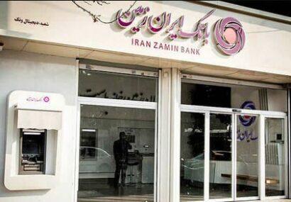 دارای بانک ایران زمین در تابستان بیشتر شد
