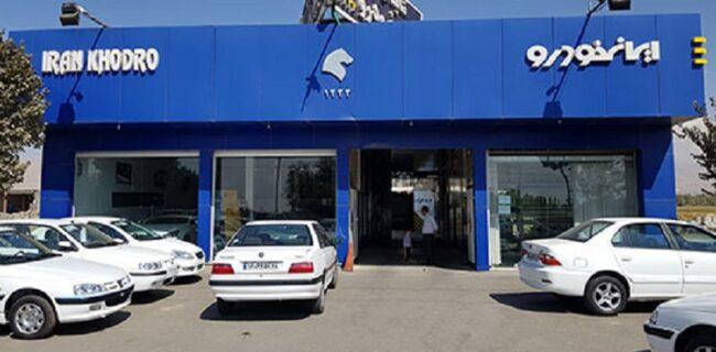 برگزاری قرعه کشی فروش فوق العاده ایران خودرو