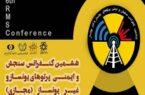 برگزاری ششمین کنفرانس سنجش و ایمنی پرتوهای یونساز و غیریونساز با حمایت همراه اول