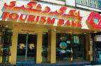 افزایش سود خالص بانک گردشگری در پایان سال ۹۹