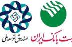 اعطای تسهیلات ۲۵۰ میلیارد ریالی سرمایه در گردش به بخش صنعت و معدن در مناطق برخوردار توسط پست بانک ایران