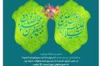 پیام تبریک مدیرعامل و اعضای هیات مدیره بانک مهر ایران به مناسب ولادت پیامبر اکرم(ص)
